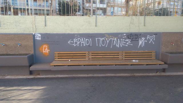 Graffiti antisemita en Atenas