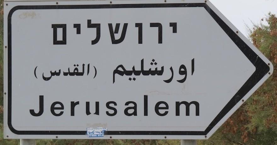 ¿Hebreo o árabe? - Israel