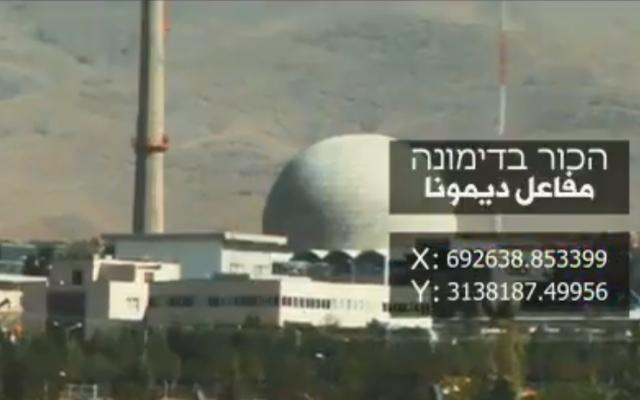 El ala militar del grupo terrorista Jihad Islámico con sede en Gaza lanza video que amenaza con ataques con cohetes contra el reactor nuclear en Dimona y otros sitios sensibles en Israel, 4 de mayo de 2019 (captura de pantalla)