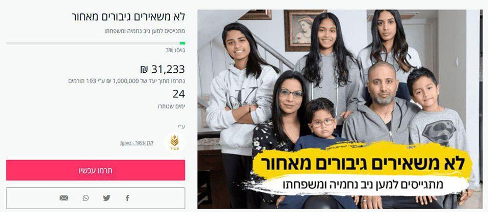 Página de crowdfunding para Niv Nehemiah ( Foto: captura de pantalla )