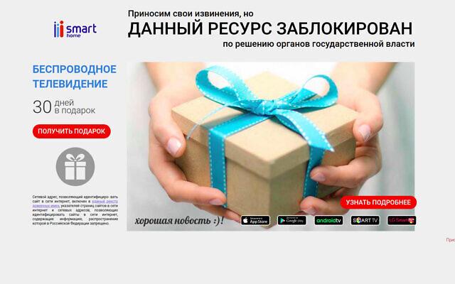 Esta captura de pantalla del sitio web deny.smartpb.net y proporcionada por Planeta Censurado, un laboratorio de la Universidad de Michigan, muestra que el sitio web está bloqueado en Rusia (Planeta Censurado vía AP).