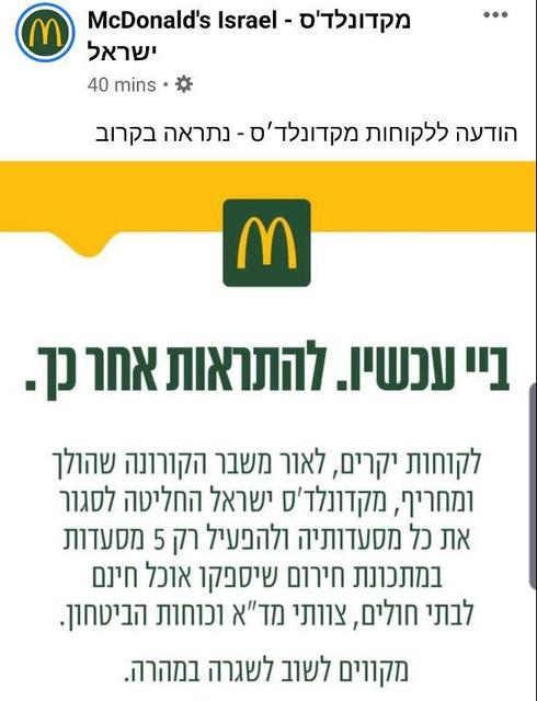McDonald's suspende operaciones comerciales en Israel debido al coronavirus