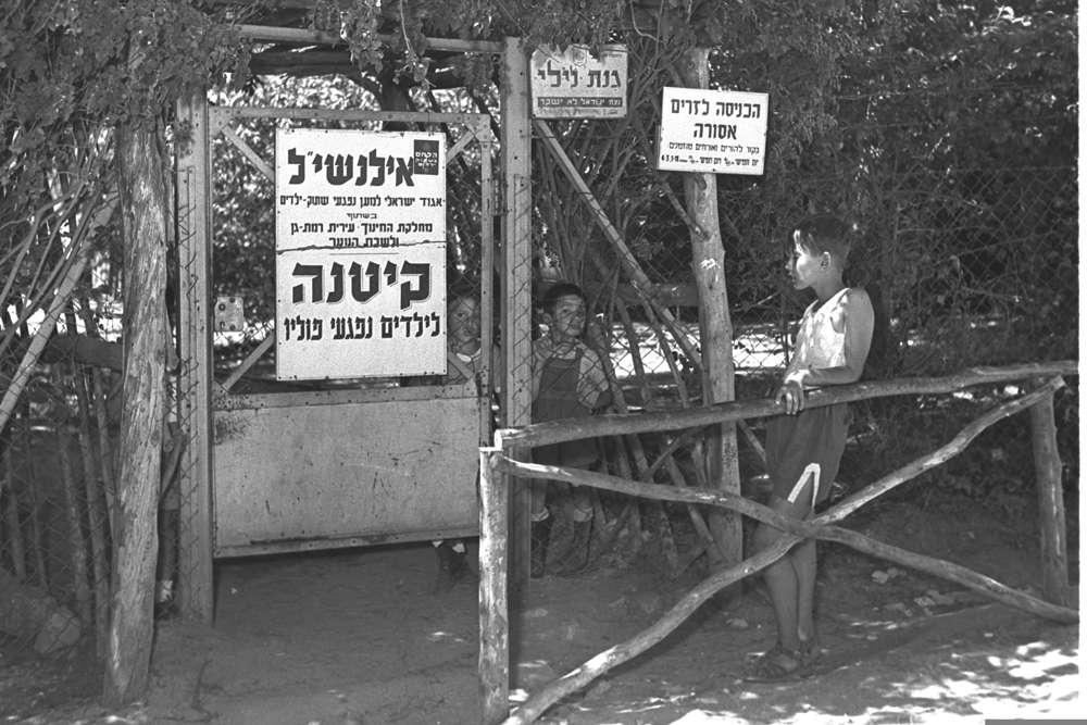 Campamento para niños que sufren lesiones por polio en Ramat Gan (Foto: Alden David, GPO)