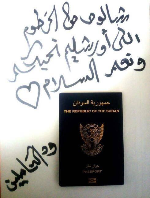 Pasaporte sudan israel