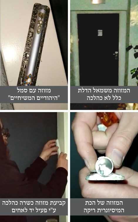 Misioneros en Israel venden mezuzot falsas