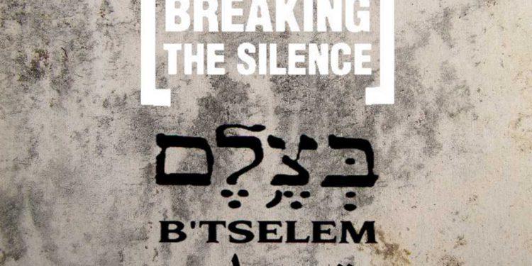 Israel prohíbe a grupos antisionistas dar conferencias en escuelas