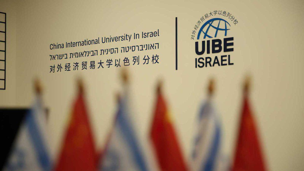 Universidad de China abrirá campus en Petach Tikva